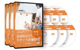 治療院向け評価制度DVD